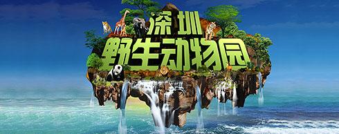 深圳野生动物园门票