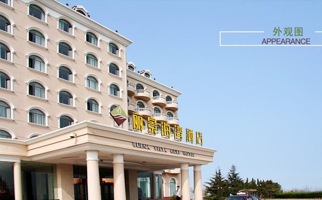 烟台丽景海湾酒店预订 地址 价格查询