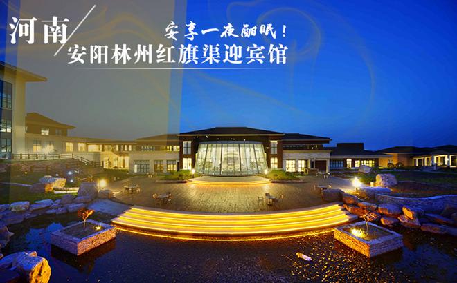 林州红旗渠迎宾馆预订 地址 价格查询