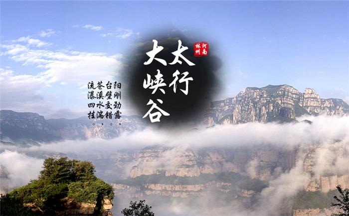 林州太行大峡谷景区门票预订 地址 价格查询图片