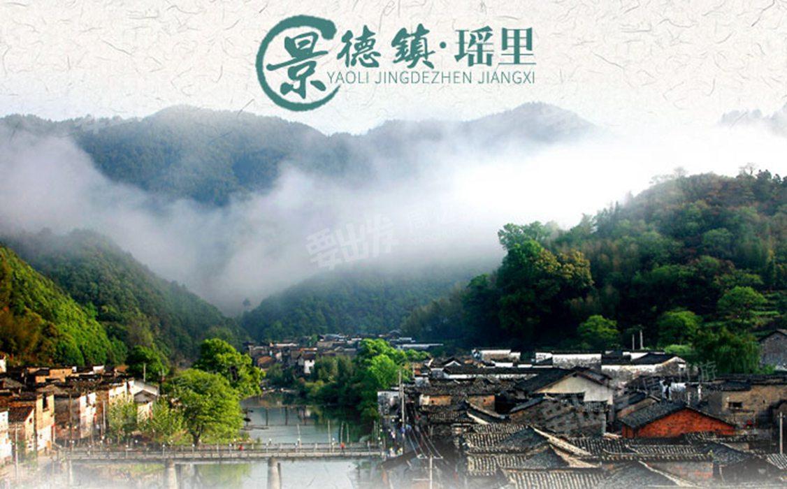 江西| 景德镇 瑶里风景区门票